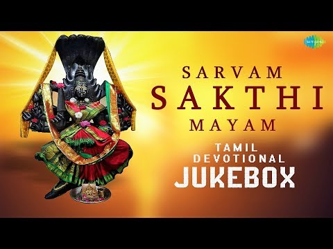 Sarvam Sakthi Mayam - Jukebox | Amman Songs | R.S. Ravipriyan | Tamil Devotional Songs | HD