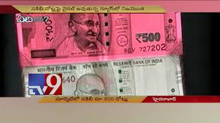 download lagu Fake 500 Rupee Notes Circulate In Market? - Tv9 gratis