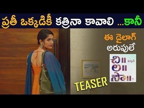 Chi La Sow Latest Teaser   #Chilasow - Latest Telugu Movie 2018 - Sushanth
