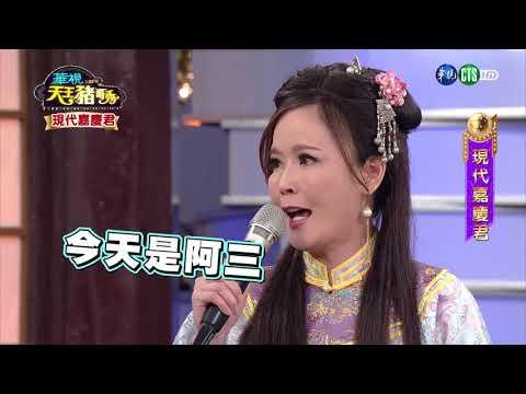 華視天王豬哥秀-現代嘉慶君(完整版)2018.04.29
