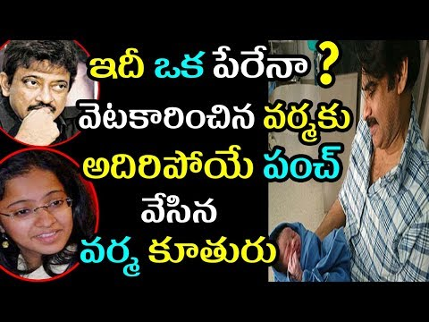 RGV Daughter Revathy Varma Strong Reply To Ram Gopal Varma Comments On Pawan Kalyan Son Name