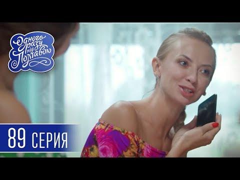 Однажды под Полтавой. Iphone - 6 сезон, 89 серия   Сериал комедия 2018