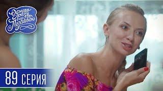 Однажды под Полтавой. Iphone - 6 сезон, 89 серия | Сериал комедия 2018