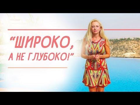 """Как удерживать интерес мужчины: техника Юлии Ланске """"Широко, а не глубоко!"""