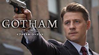 GOTHAM/ゴッサム シーズン3 第15話