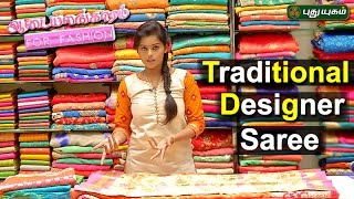 Traditional Designer Saree | ஆடையலங்காரம் For Fashion | 25/04/2017