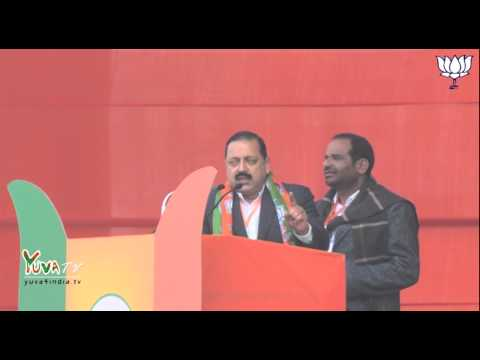 Dr. Jitendra Singh speech at Abhinandan Rally (Ramlila Maidan, New Delhi): 10.01.2015