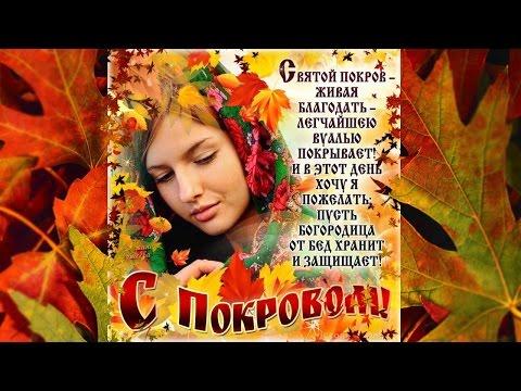 Красивая открытка на Покров