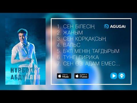 Нурболат Абдуллин Жана андер | Новые песни 2017