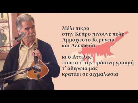 Βασίλης Σκουλάς - Αττίλας (Ανέκδοτο)