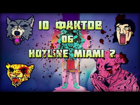 HOTLINE MIAMI2 : WRONG NUMBER ИГРОВЫЕ ФАКТЫ