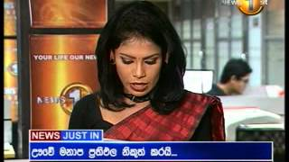 News Just In 2 55pm 21092014