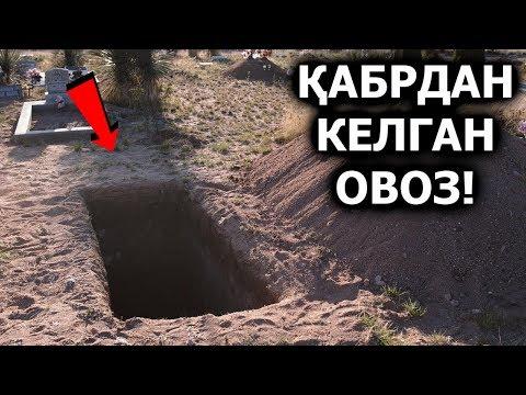 КАБРИСТОНДА АРВОХЛАР  ГЎРКОВНИ БЕЗОВТА КИЛИШДИ!