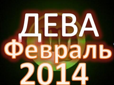 Февраль 2014 гороскоп астрологический