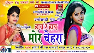 शिव कुमारी-Cg Song-Hay Re Hay Mor Chehra-Shiv Kumari-New Chhattisgarhi Geet HD Video 2018-AVM STUDIO