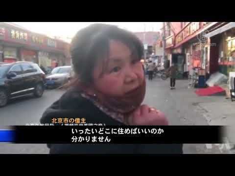 北京で千人が抗議デモ 出稼ぎ労働者掃討に反撥して