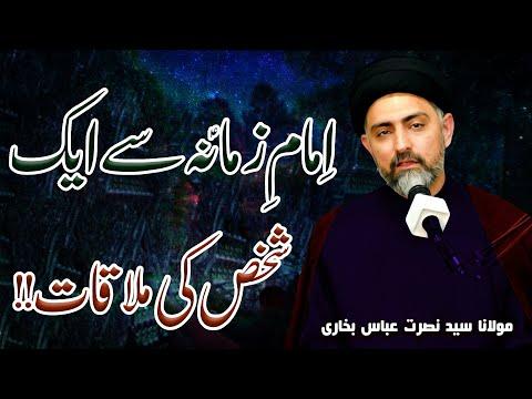 Imam-E-Zamana (a.s) Say Aaik Shaks Ki Mulaqat !! | Maulana Syed Nusrat Abbas Bukhari | 4K
