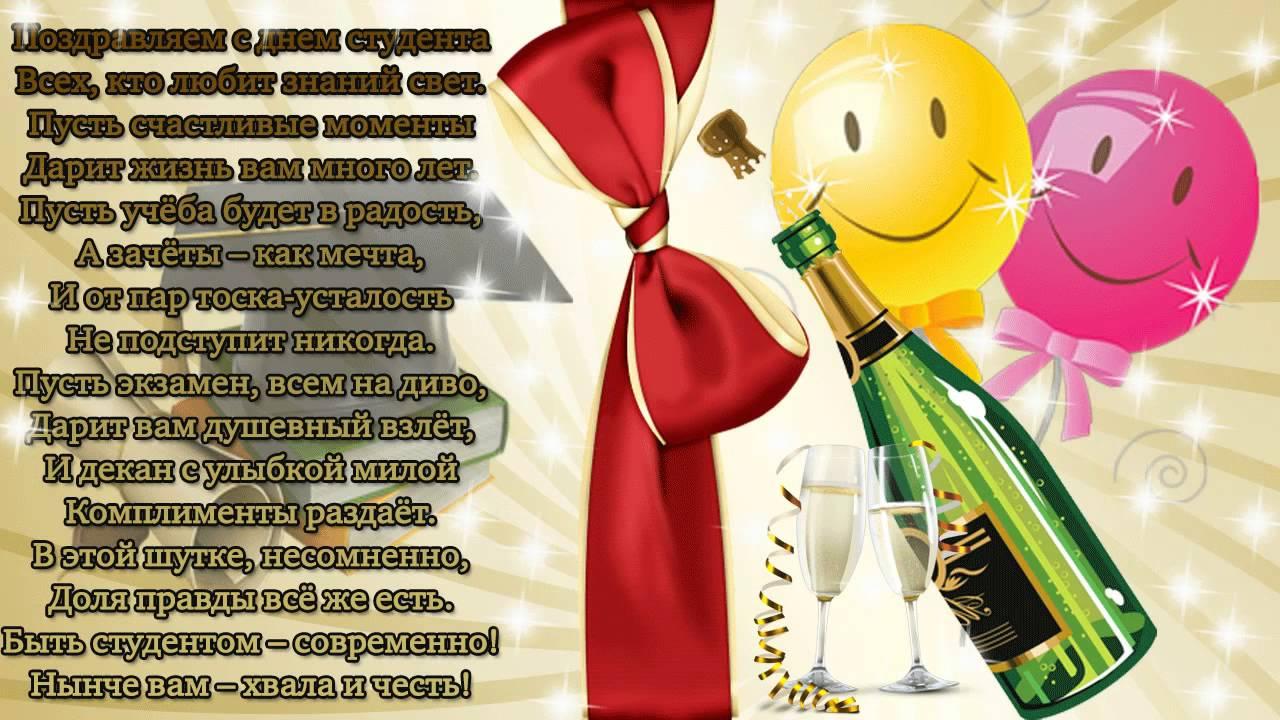 Поздравительная открытка с днем рождения студенту 24