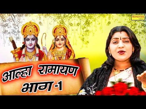 Alha Ramayan Seeta Banwas Sanjo Baghel P1 - Ramayan Katha video