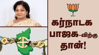 BJP | KarnatakaElection | IBC Tamil Tv