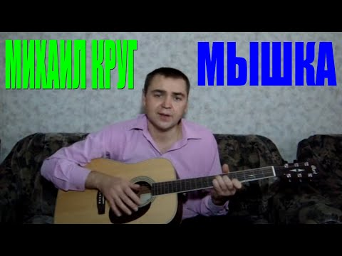 Михаил Круг - Мышка (Docentoff. Вариант исполнения песни Михаила Круга)