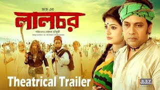 Lalchor Theatrical Trailer   Milon   Mohona Mim   Lalchor Bengali Film 2015