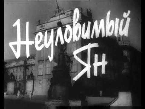 Неуловимый Ян  (1942)