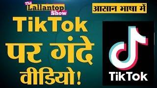 Madras High Court के TikTok पर दिए फैसले के बारे में सब कुछ | The Lallantop