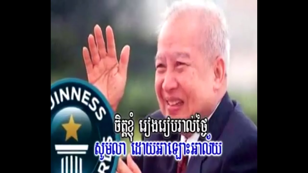Norodom Sihanouk song goodbye cambodia