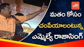 BJP MLA Raja Singh Controversial Speech At karnataka
