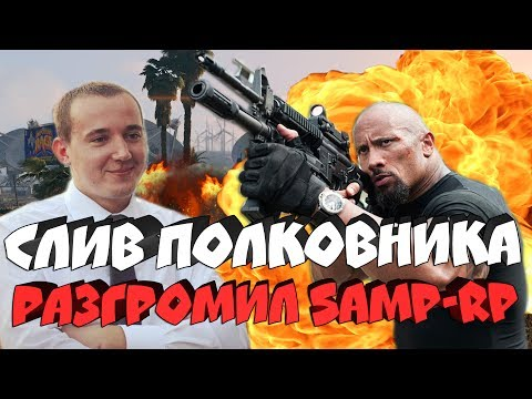 СЛИВ ПОЛКОВНИКА PD НА SAMP-RP - РАЗОРВАЛ ПУКАНЫ ЗАДРОТАМ!
