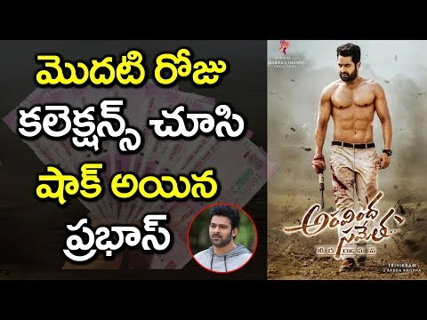 Aravinda Sametha 1Day Collections | Jr NTR | Pooja Hegde | Trivikram Srinivas #9RosesMedia