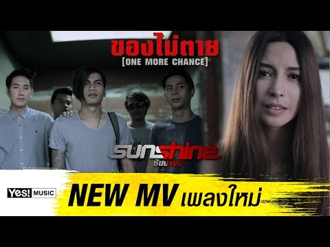 ของไม่ตาย (One More Chance)  : Sunshine | Official MV