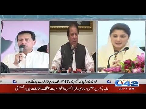 Today | Nawaz Sharif | Maryam Nawaz | and CP Safdar will Return to Adiala Jail | City42