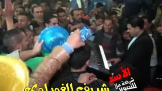 سلام الاسد ا لوحش شريف الغمراوي