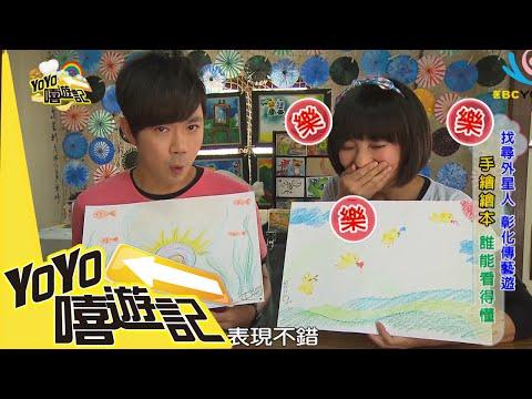 台灣-YOYO嘻遊記S12-EP 007 找尋外星人 彰化傳藝遊!西瓜 草莓 !