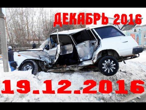 Новая Подборка Аварий и ДТП 18+Декабрь 2016 || Кучеряво Едем