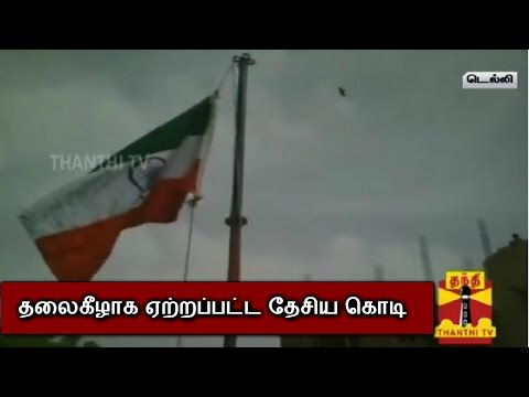 Aam Admi Party's Manish Sisodia Mounted National Flag Upside Down In Delhi - Thanthi TV