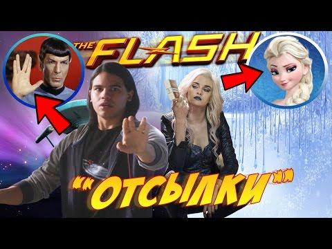 "Флэш: ""Отсылки во 2-ом сезоне"" / The Flash"