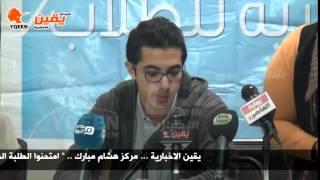 يقين | احمد معتقلي القهوة ماذا يستفيد النظام من عجم امتحان المعنتقلين