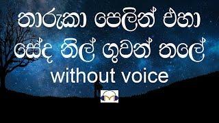 Tharuka Pelin Eha Karaoke  (without voice) තාරුකා පෙළින් එහා