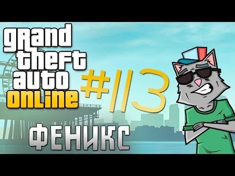 GTA online #113 [феникс]