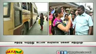 பேருந்து கட்டண உயர்வால் சென்னை மாநகரில் பயணிகள் கடும் அதிருப்தி 20 01 2018
