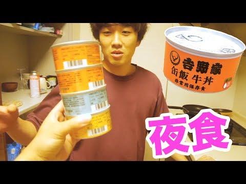 【深夜】吉野家から牛丼の缶詰が出たのでカンタに与えてみた
