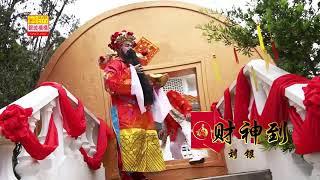 2019 CAI SHEN DAO - LIU YIN (LAGU IMLEK 2019)