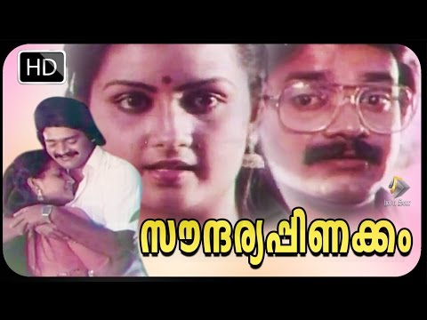 Classic N Romantic Malayalam Full Movie Sountharya Pinakkam(...