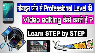 How to edit videos on your mobile phone. complete guide Step by step  in Hindi.