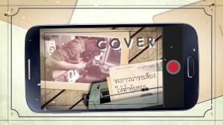 ลุ้นรับ iPhone 5s กับกิจกรรม Cover เพลง Postcard ของ POTATO