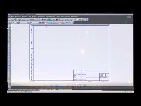 Создание чертежа в программе AutoCAD.