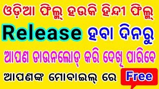 Odia✓Odia film hau ki Hindi film Release haba Dina ru Download Kari deli paribe apanka mobile re!